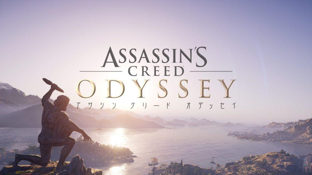 【ASSASSIN'S CREED】アサシンクリードオデッセイをクリアしてみたが、思いのほか大変だった!!!【ネタバレあり】
