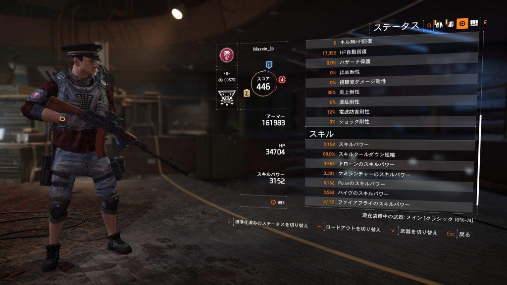 【THE DIVISION2】野良チャレンジも安定的にクリアできるようになってきた!!!